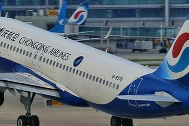 3月28日起 重庆航空将新开重庆-武汉-武夷山等10条航线