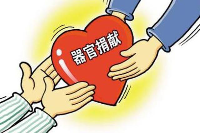 重慶人體器官捐獻志愿登記達51410例 以18-30歲為主