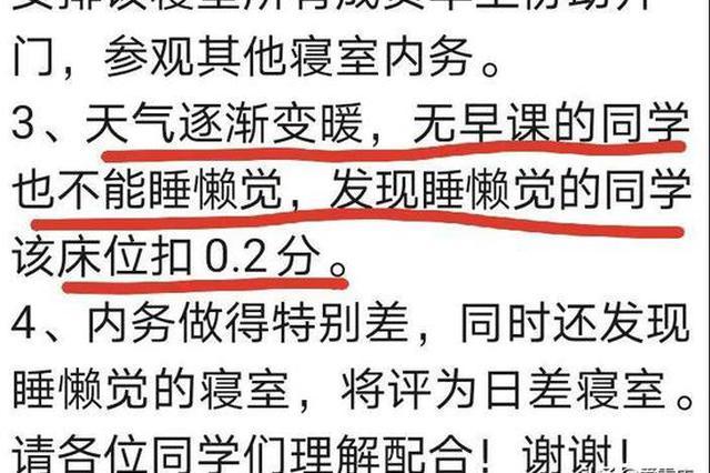 重庆一高校规定睡懒觉要扣分 网友炸了!