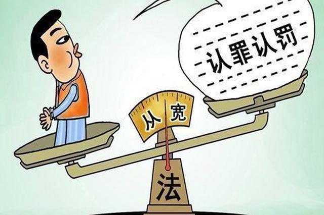 重慶檢察機關去年共辦理認罪認罰案件25900件