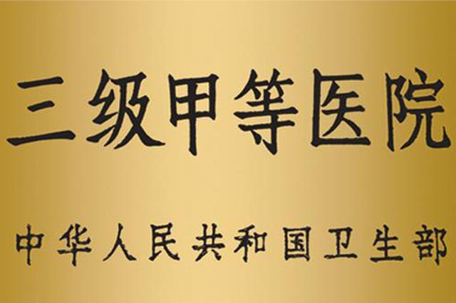 重庆已有39所三甲医院 到2025年实现每个区县至少1所