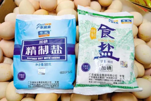 《重慶市食鹽管理條例》列入今年立法計劃預備項目