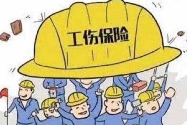 重慶提高工傷職工傷殘待遇 一級傷殘每月增加300元