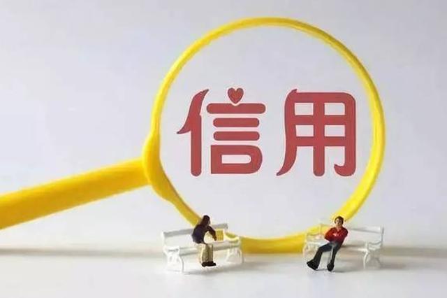 重慶推進社會信用立法 這些行為將列入嚴重失信主體名單