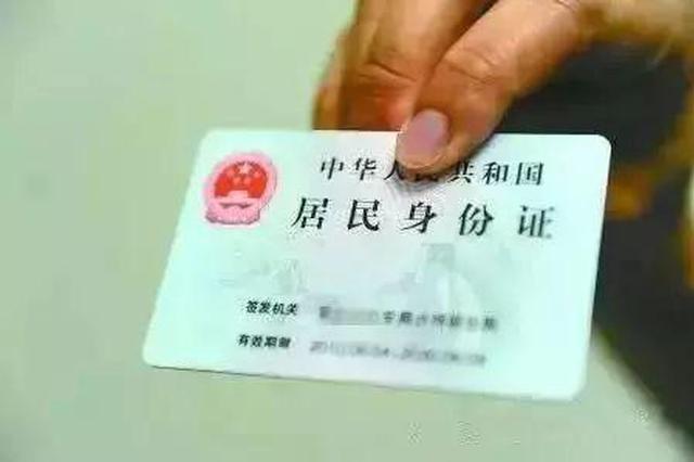 身份证不管用?她是外地人 办银行卡没工作证明不给办