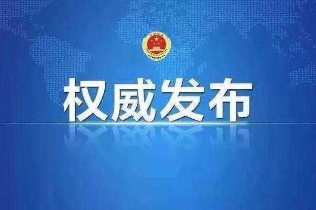重慶檢察機關依法對周林涉嫌受賄案提起公訴