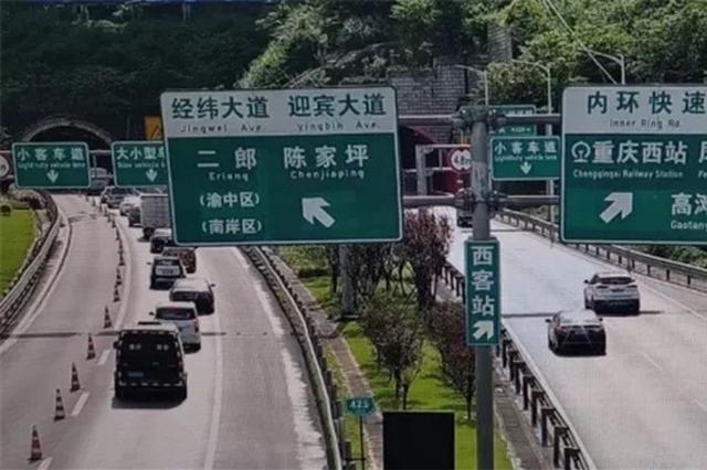 中梁山旧隧道8日起将部分封闭施工 出城车辆基本不受影响