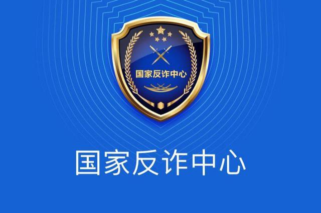 重慶反詐中心發布一季度我市高發的三類網絡騙局