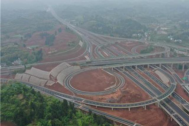 今年五一节前川渝间新增一条高速路 年底前通行免费