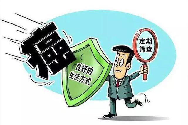 重庆九大常见癌症风险可免费筛查!今年将筛查5万人