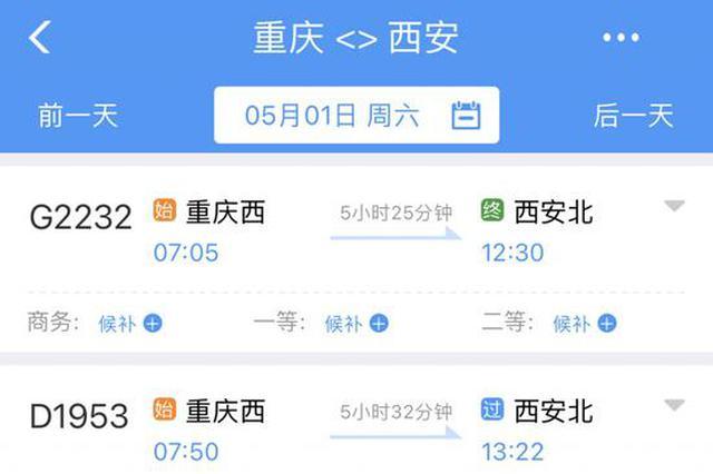 """火爆!五一假期到武汉、西安等地火车票被""""秒光"""""""