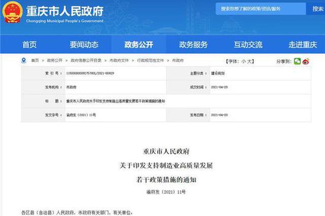 重庆出台23条措施支持制造业高质量发展