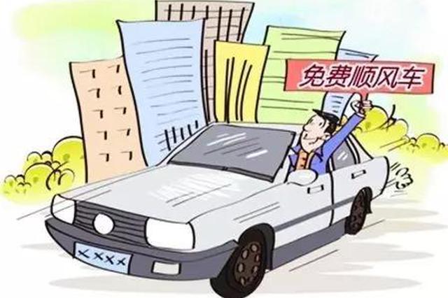 """搭顺风车出事故咋担责?重庆首例""""好意同乘""""宣判"""