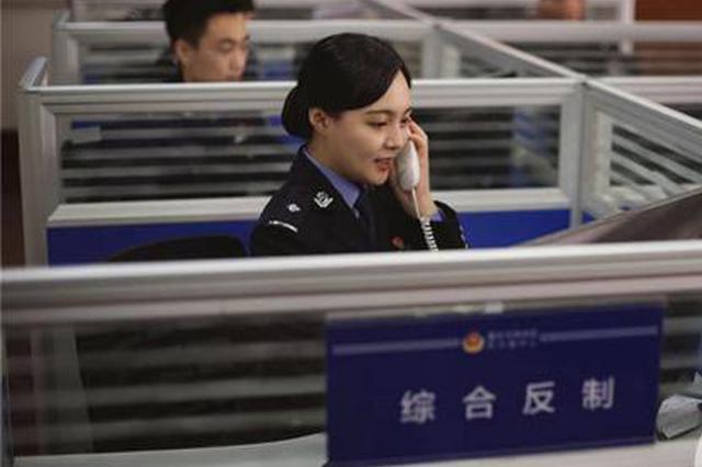 重庆警方一季度劝阻45.5万人遭遇电信诈骗 止付18.5亿元
