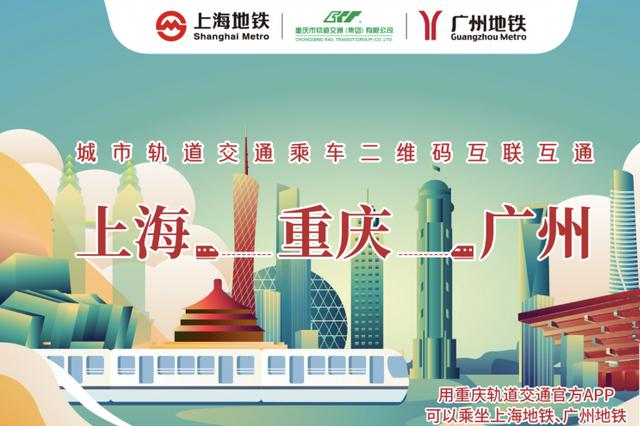 即日起用一个APP可坐重庆成都上海广州四地轨道交通