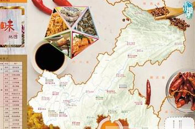 重庆推出《重庆五味地图》 酸甜苦辣咸全都有