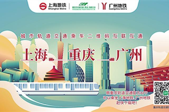 ▲重庆、上海、广州轨道交通乘车二维码实现互联互通。 重庆轨道集团供图