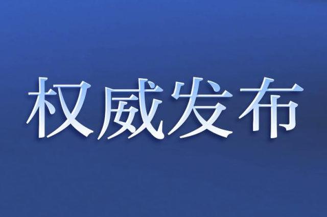 中国工程院2021年院士增选有效候选人公布 重庆8人入选