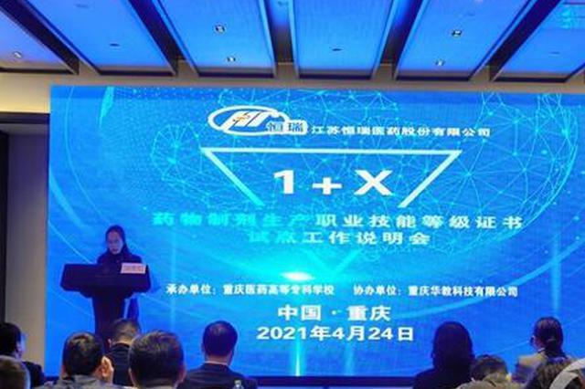 """药品类首个""""1+X""""证书要来了,未来在重庆就可以考"""