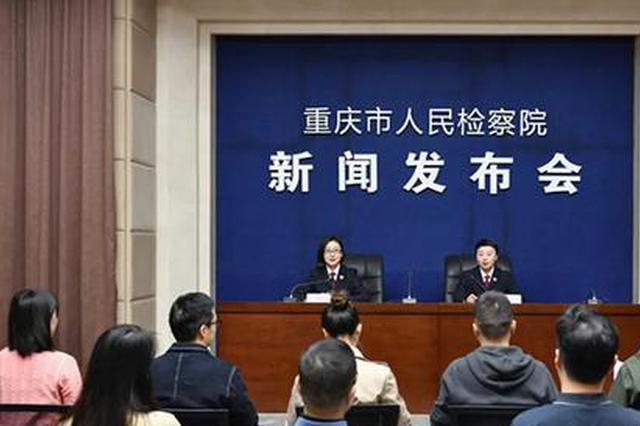 重庆检察机关去年以来起诉涉侵犯知识产权犯罪案件157人
