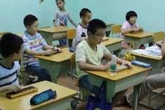 重庆全面开展校外培训机构培训行为集中专项整治