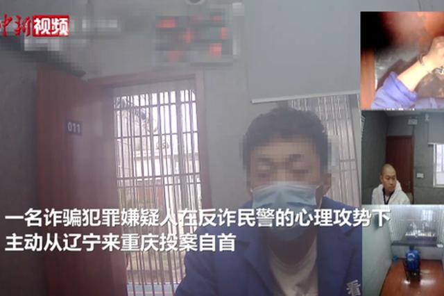 心理战!重庆反诈民警让诈骗犯罪嫌疑人心态崩了