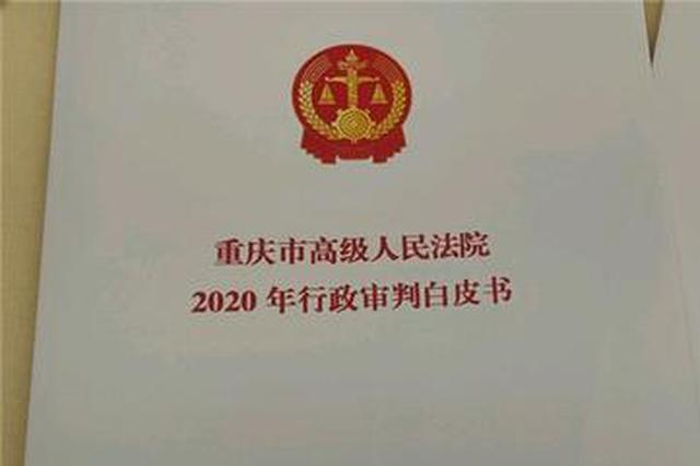 """重庆去年""""民告官""""案超1.4万件 集中在这些领域"""