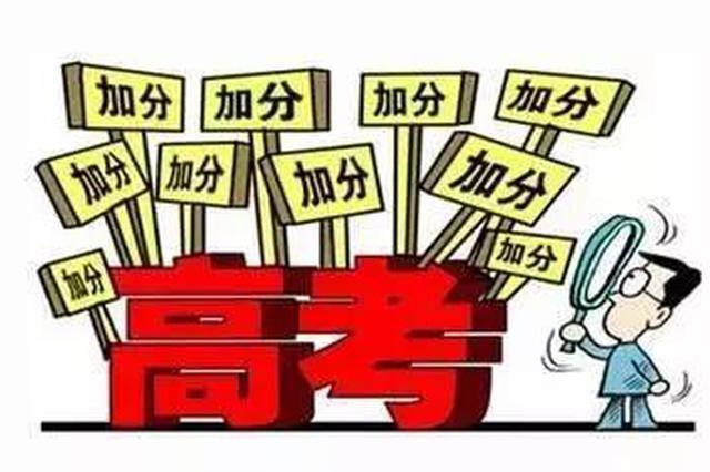 重庆2021年高招办法出台 这些考生可加分投档