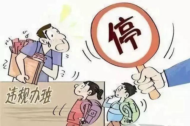 """重庆公布第二批涉嫌非法办学培训机构""""黑名单"""""""