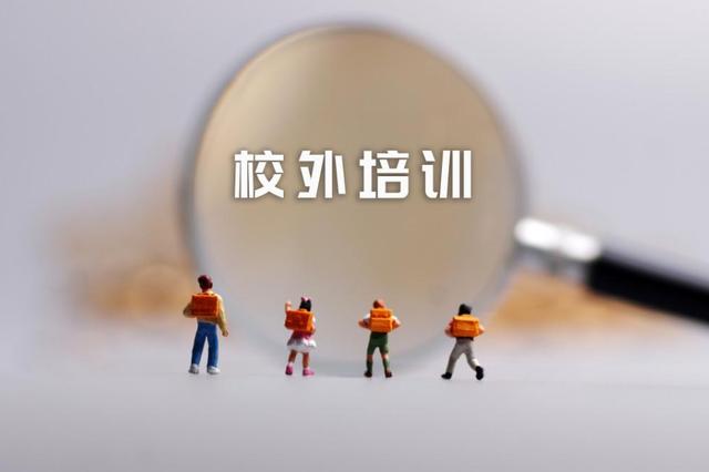 重庆:学而思、新东方等18家校外培训机构被通报