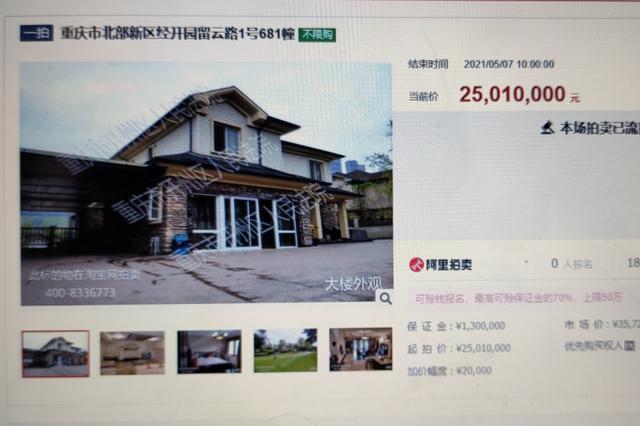 重庆一别墅司法拍卖 起拍价2501万 20770人次围观