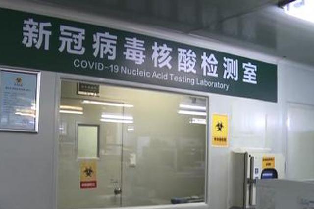 市卫生健康委:入境人员解除隔离前需双试剂双机构检测