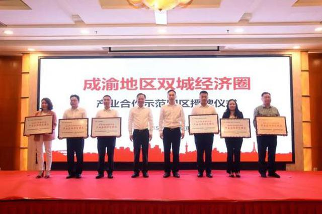成渝地区双城经济圈首批20个产业合作示范园区授牌