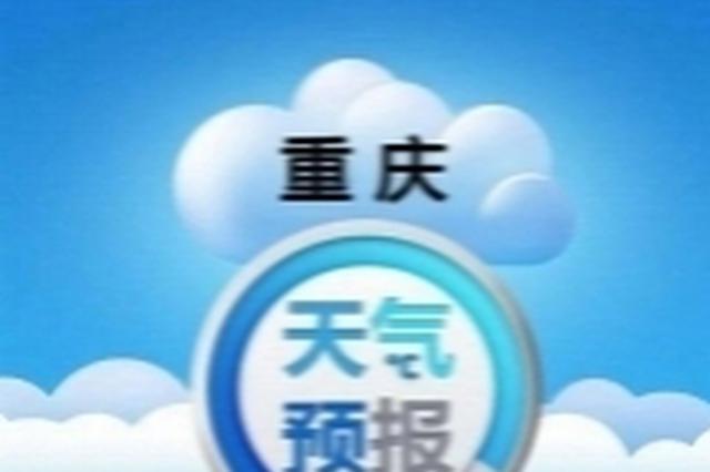重庆未来三天阵雨与多云天气交替出现 最高气温33℃