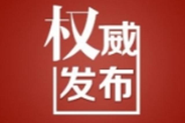 重庆新增境外输入新冠肺炎确诊病例1例 目前在院7例