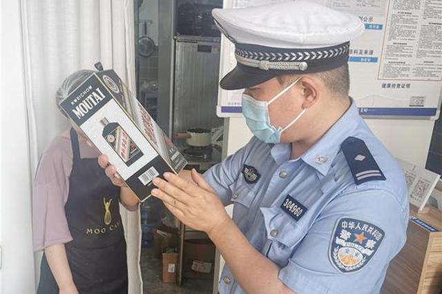 莫名收到两瓶价值4000元的茅台酒 女子吓得立马报警