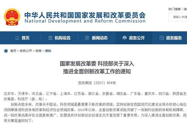 """重庆入选""""全面创新改革试验区"""" 接下来将怎么干?"""
