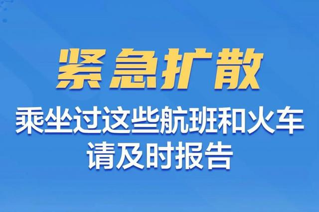 重庆疾控:坐过这些航班、火车的人员请及时报告