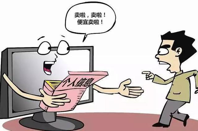 非法泄露万名消费者个人信息 重庆这家公司被起诉了