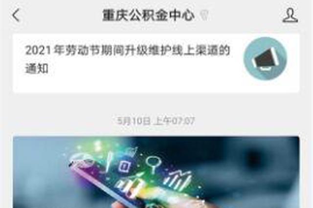 重庆:公积金可每月冲抵房贷 官方发布办理流程示意图