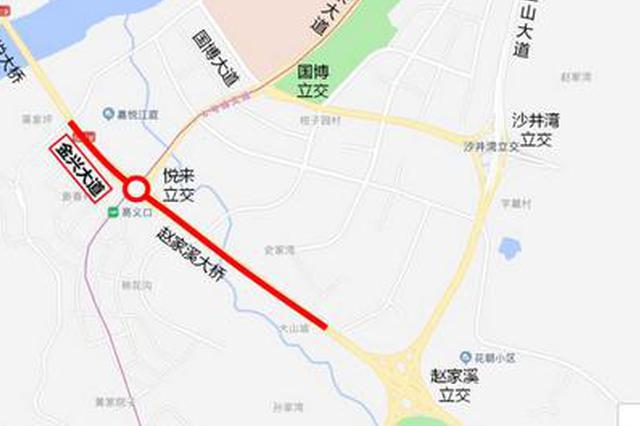 金兴大道悦来段将整治60天 多条道路交通及公交线路有变