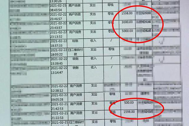 重庆一男子半年挪用公款60万 全部用来打赏女主播