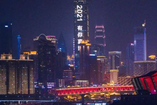 """重庆再次荣登""""中国城市夜经济影响力十强城市""""榜首"""