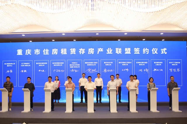"""重庆发布全国首部""""商改租""""改造技术标准"""