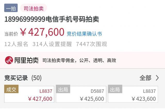 """竞价50次 尾号""""999999""""手机号拍出42.76万元高价"""