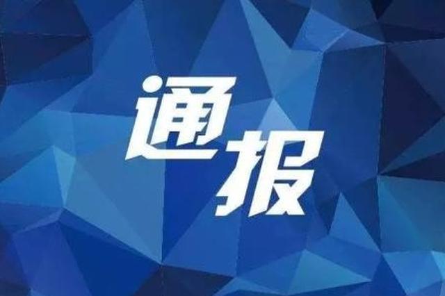 永川区纪委通报两起违反中央八项规定精神问题