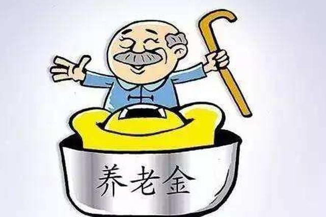 2021年重庆市退休人员养老金上涨 6月底前发放到位