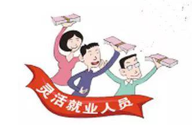 重庆开展这项养老保险试点 灵活就业人员都可参加
