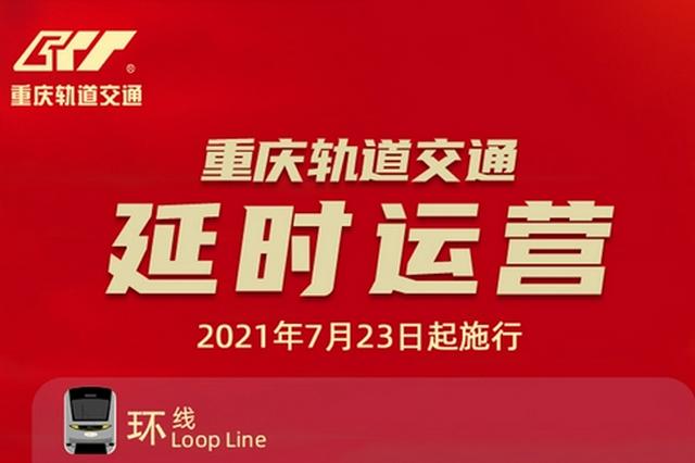 重庆轨道交通部分线路周五和节假日延长运营时间