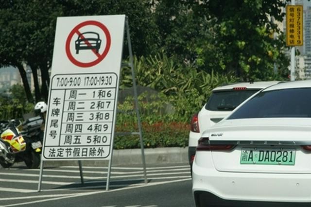 重庆中心城区高峰时段错峰通行后 车速提升5.7%